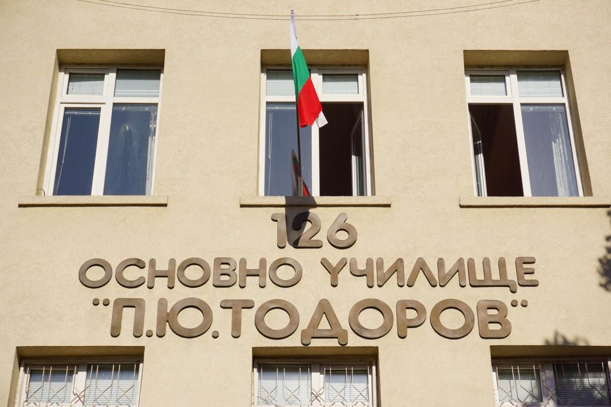 Ученически парламент в 126 Основно училище